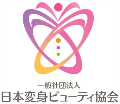 日本変身ビューティ協会ロゴ