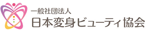 一般社団法人 日本変身ビューティ協会